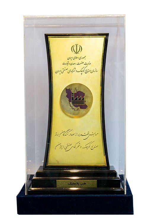 تقدیر وزارت صنایع و معادن