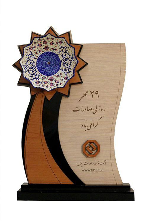 لوح بانک توسعه صادرات ایران