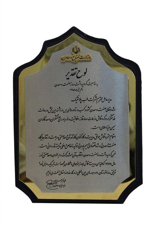 لوح وزارت صنایع و معادن