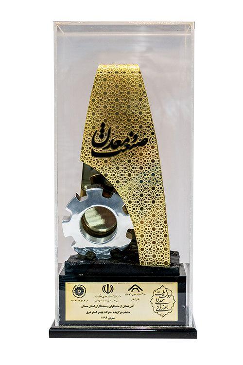 منتخب صنعتگران استان