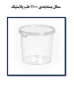 سطل بسته بندی 1100 طب پلاستیک