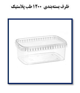 سطل بسته بندی 1200 طب پلاستیک