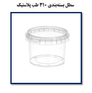 سطل بسته بندی 310 طب پلاستیک